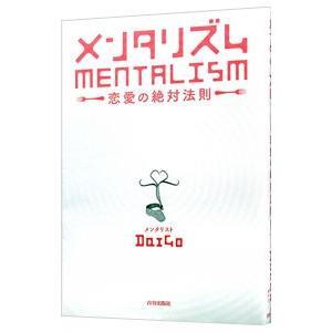メンタリズム/DaiGo