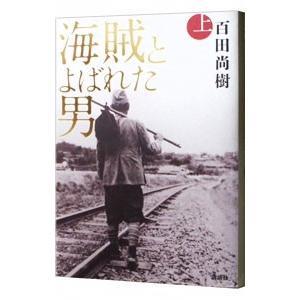 海賊とよばれた男 上/百田尚樹