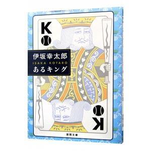 あるキング/伊坂幸太郎