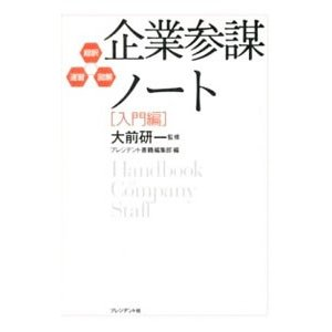 企業参謀ノート−入門編−/大前研一