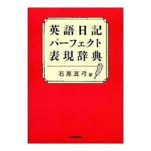 英語日記パーフェクト表現辞典/石原真弓
