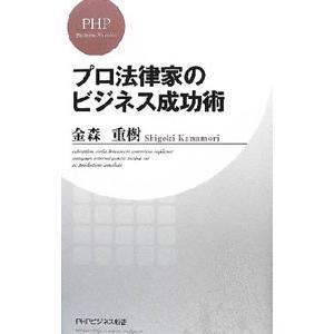 ■カテゴリ:中古本 ■ジャンル:ビジネス 自己啓発 ■出版社:PHP研究所 ■出版社シリーズ:PHP...