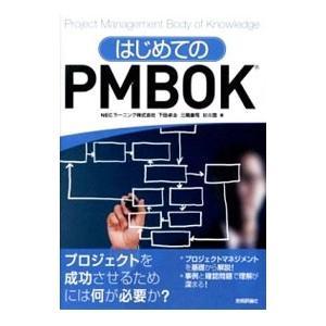 プロジェクトマネジメントの知識体系を定めたPMBOKガイドの解説書。プロジェクトの立上げから、計画の...