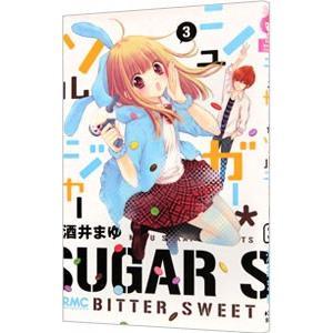 シュガー・ソルジャー 3/酒井まゆ netoff2