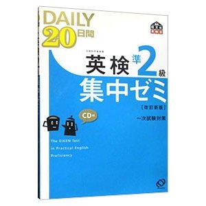 DAILY20日間英検準2級集中ゼミ 改訂新版/旺文社【編】