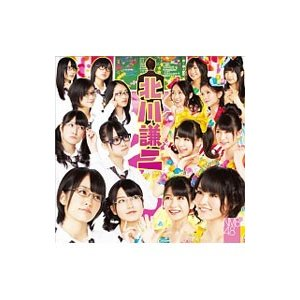 NMB48/北川謙二 (Type−A) netoff2