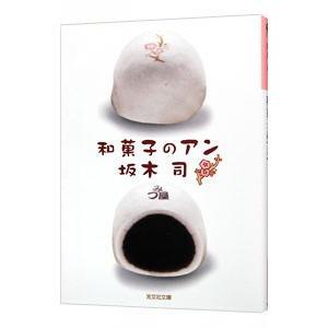 和菓子のアン(和菓子のアンシリーズ1)/坂木司