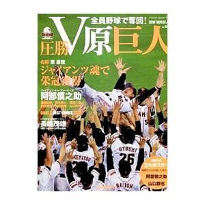 圧勝V原巨人/読売巨人軍