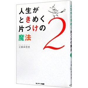 人生がときめく片づけの魔法 2/近藤麻理恵