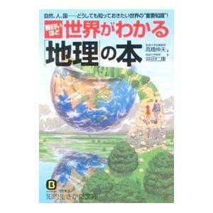 面白いほど世界がわかる「地理」の本/高橋伸夫