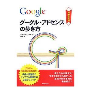 グーグル・アドセンスの歩き方−収益が飛躍的にアップする最適化の必須テクニック−【増補改訂版】/グーグ...