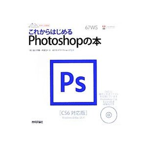これからはじめるPhotoshopの本/宮川千春