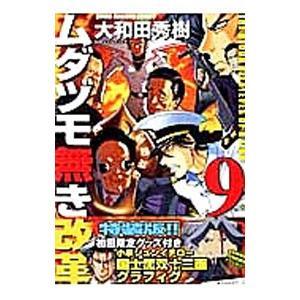 ムダヅモ無き改革 9 特装版/大和田秀樹