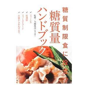 糖質制限食に役立つ糖質量ハンドブック/大柳珠美