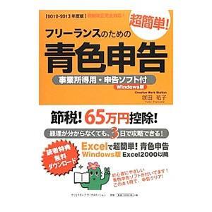 図解フリーランスのための超簡単!青色申告 2012−2013年度版/塚田祐子