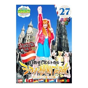 DVD/ロケみつ ザ・ワールド 桜 稲垣早希のヨーロッパ横断ブログ旅27 オーストリア編その(1)