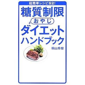 糖質制限おやじダイエットハンドブック/桐山秀樹