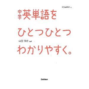 中学英単語をひとつひとつわかりやすく。/学研教育出版【編】