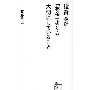 「清貧の思想」が日本をダメにする? なぜ「カネの話は人生でいちばん大切」なのか? 著者が投資家として...