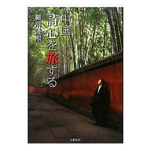 中国 詩心(うたごころ)を旅する/細川護煕