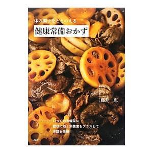 ひじきのスパイス煮、かぼちゃの香味マリネ、はちみつ大根…。便秘、冷え性、疲れやすいなどの症状を予防・...