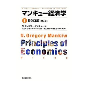 マンキュー経済学 1/MankiwN.Gregory|netoff2