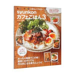 syunkonカフェごはん 3/山本ゆり|netoff2