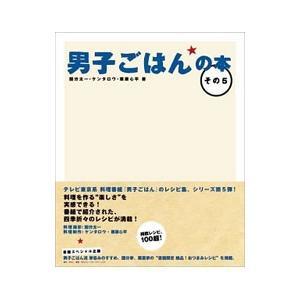 男子ごはんの本 その5/国分太一/栗原心平|netoff2