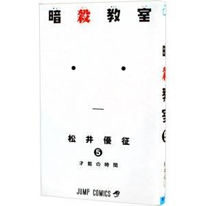 暗殺教室 5/松井優征|netoff2