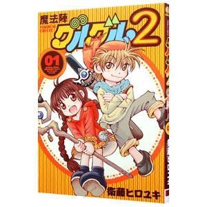 魔法陣グルグル2 1/衛藤ヒロユキ