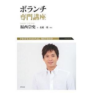 ボランチ専門講座/福西崇史