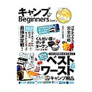 キャンプfor Beginners
