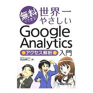 無料でできる!世界一やさしいGoogle Analyticsアクセス解析入門/丸山耕二