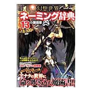 幻想世界ネーミング辞典 13カ国語版/コスミック出版