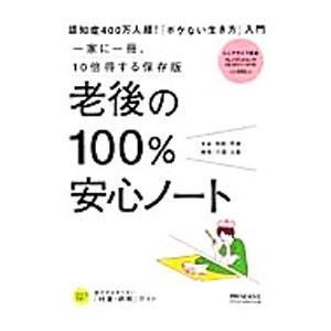 老後の100%安心ノート/プレジデント社|netoff2