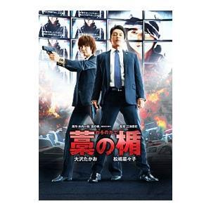 DVD/藁の楯