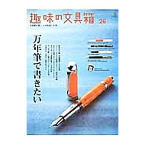 趣味の文具箱 vol.26/〓出版社
