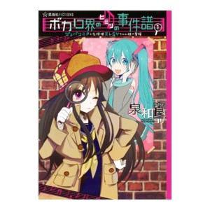 新人小説家の泉和良ことジェバンニPと、その彼女にして名探偵のエレGYちゃん様が挑む、ボカロPの日常に...