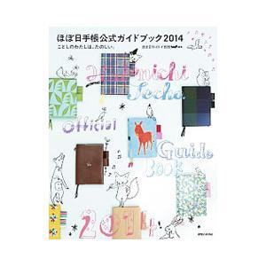 ほぼ日手帳公式ガイドブック 2014/ほぼ日刊イトイ新聞