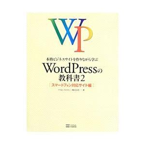 本格ビジネスサイトを作りながら学ぶWordPressの教科書 2/プライム・ストラテジー株式会社