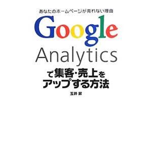 Google Analyticsで集客・売上をアップする方法/玉井昇