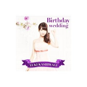 柏木由紀/Birthday wedding(TYPE−C) netoff2