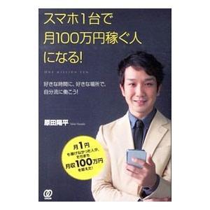 スマホ1台で月100万円稼ぐ人になる!/原田陽平 netoff2