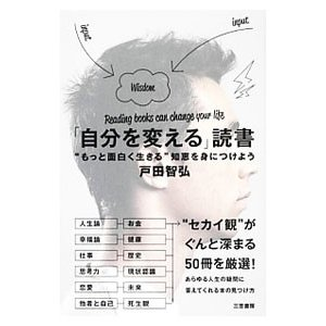 「自分を変える」読書/戸田智弘