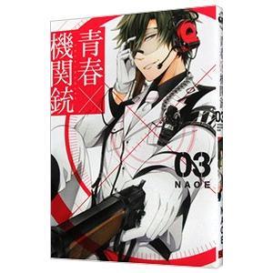 青春×機関銃 3/NAOE|netoff2
