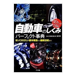 自動車のしくみパーフェクト事典/古川修|netoff2