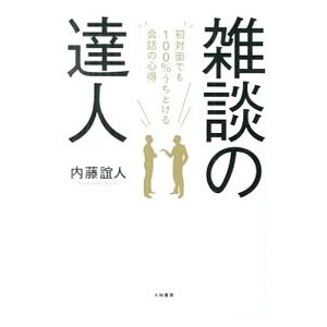 雑談の達人/内藤誼人