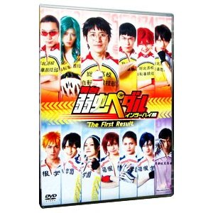 DVD/舞台 弱虫ペダル インターハイ篇 The First Result