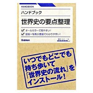 ハンドブック世界史の要点整理/伊川龍郎【編】