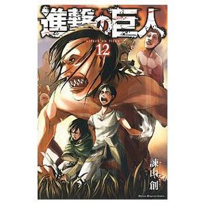 進撃の巨人 12/諫山創 netoff2